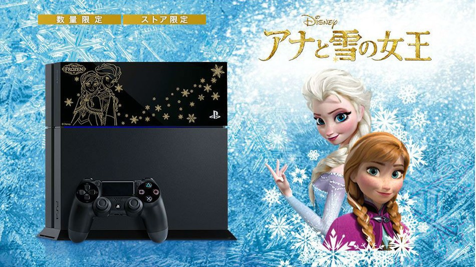 PlayStation 4 Frozen Edition